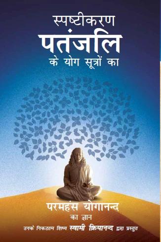 Demystify Hindi