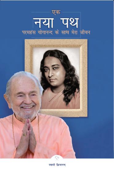 Ek Naya path