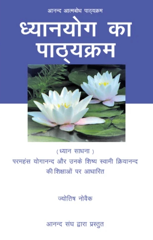 Lessons in Meditation Hindi
